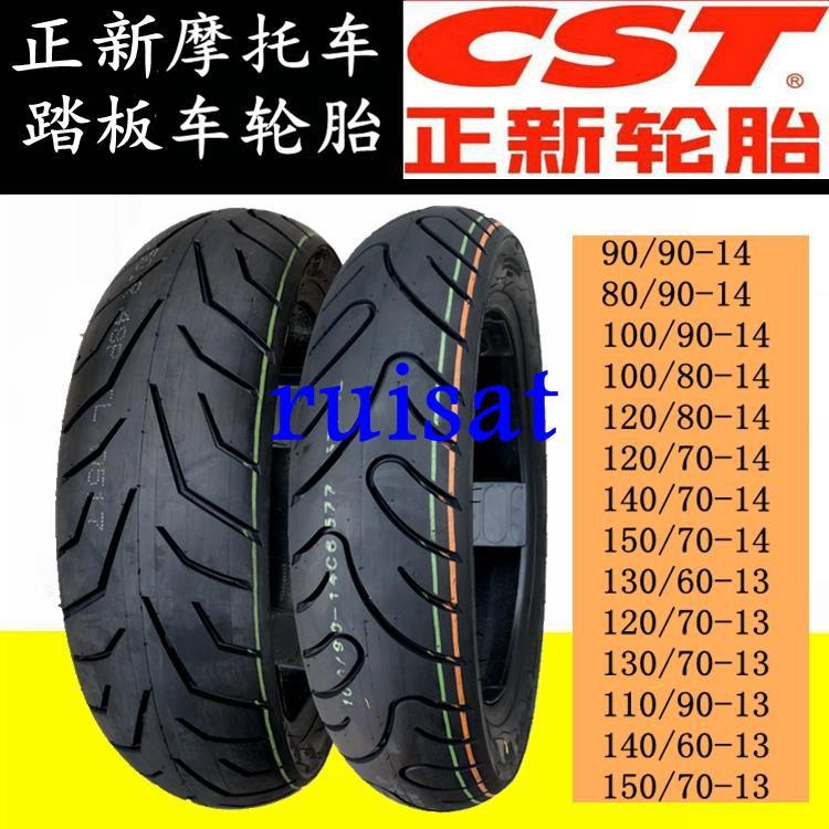 正新摩托車輪胎130/140/150/120/110/100/90/80/70 60-13 14真空