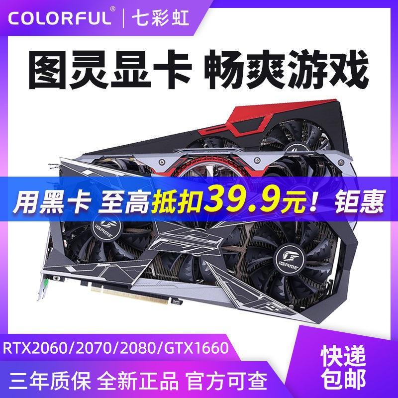 七彩虹RTX2070S/2080S/1660S/RTX2060 SUPER 8G電腦遊戲獨立顯卡