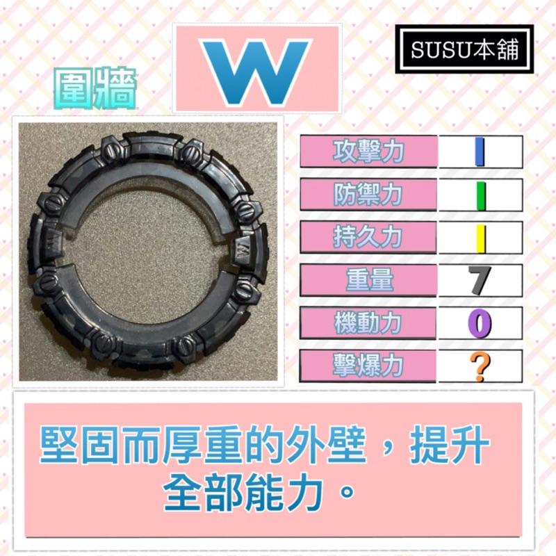 【Susu本舖】戰鬥陀螺 爆裂世代 W環 戰環拆售系列 未含結晶輪盤、鋼鐵輪盤 B128 B149 B156