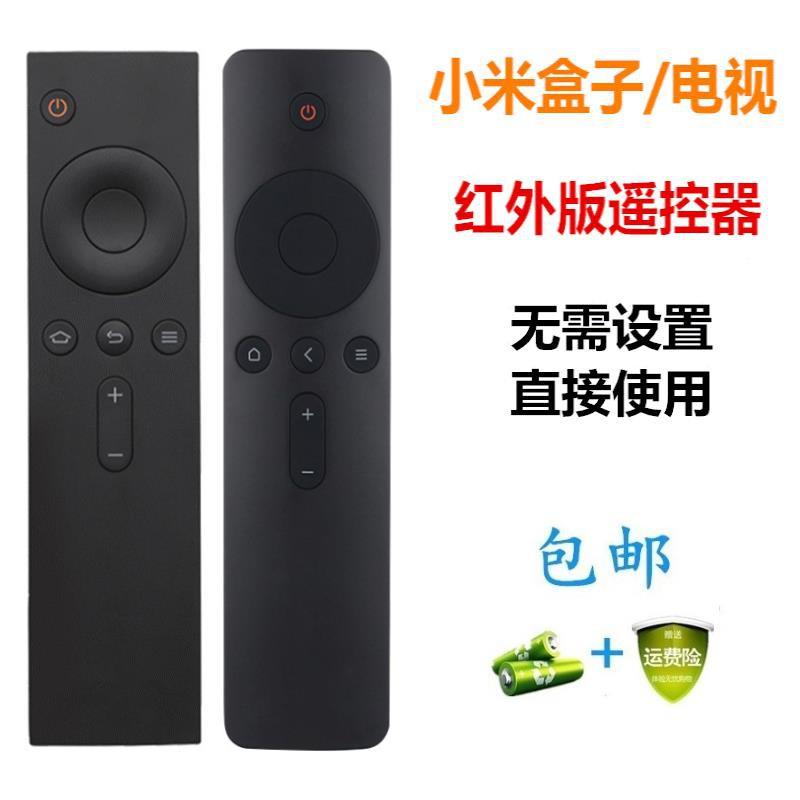 *下殺價*適用于小米遙控器小米盒子/小米電視通用1/2/3/4 S代紅外藍牙語音