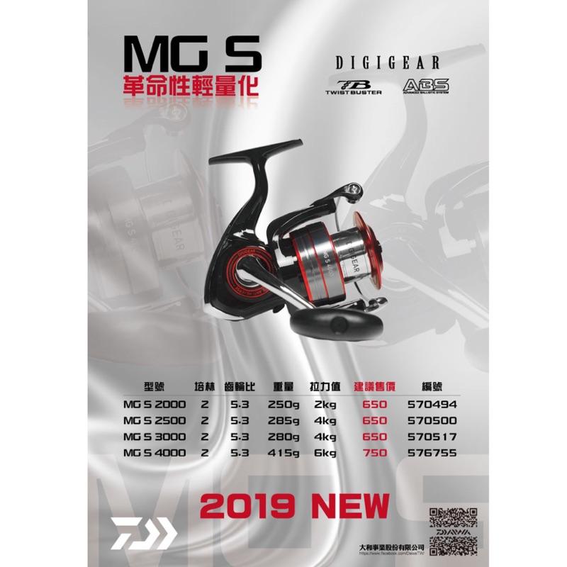 【長樂釣具行】Daiwa  MG S 捲線器