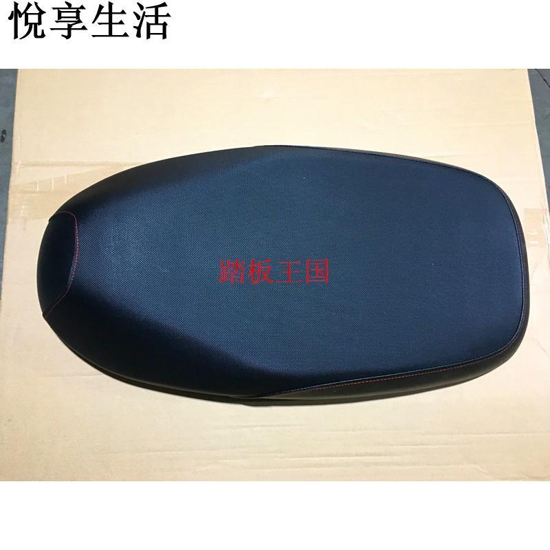 【滿299免運】₪林海雅格110 三陽酷奇S5CUXI 酷奇原廠坐墊 座包#悅享生活