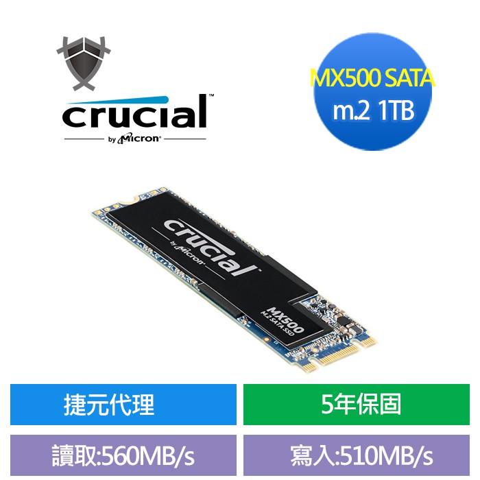 【 Crucial 美光 Micron】 MX500 500GB 1TB M.2 2280 TLC固態硬碟