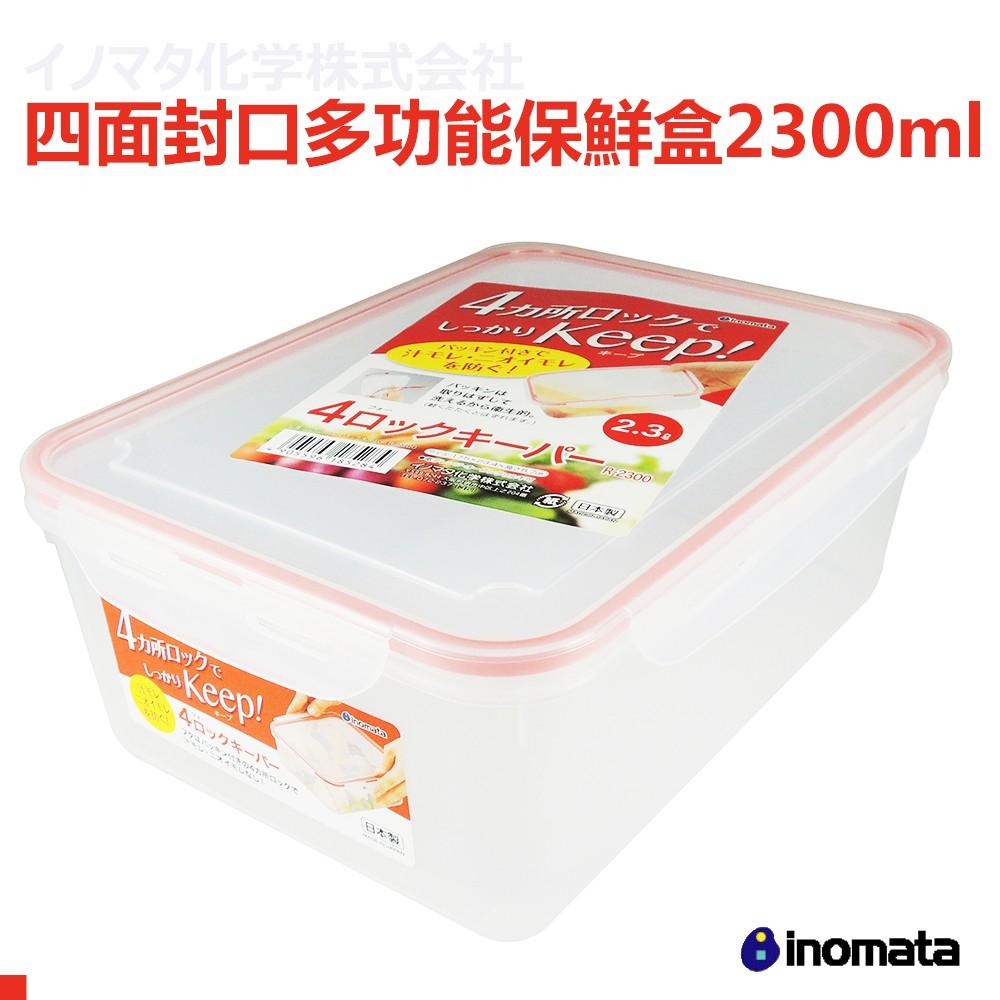 日本 inomata 原裝進口 1852 多功能長方形 密封 保鮮盒 收納盒 2300ml 郊油趣