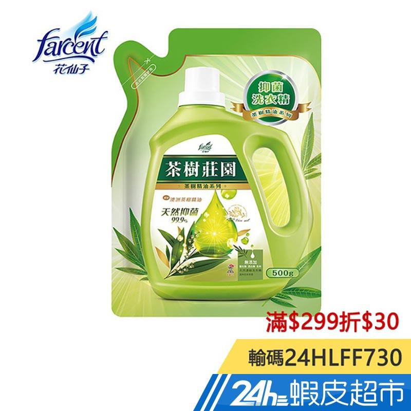 茶樹莊園 茶樹天然濃縮抗菌洗衣精補充包 500g 蝦皮24h 現貨 (輸碼現折)