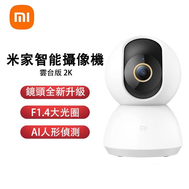 小米雲台版 小米監視器1080p 米家攝像機雲台2K版 小米攝影機 360度視角攝像機 智能攝像機 雲台版攝影機