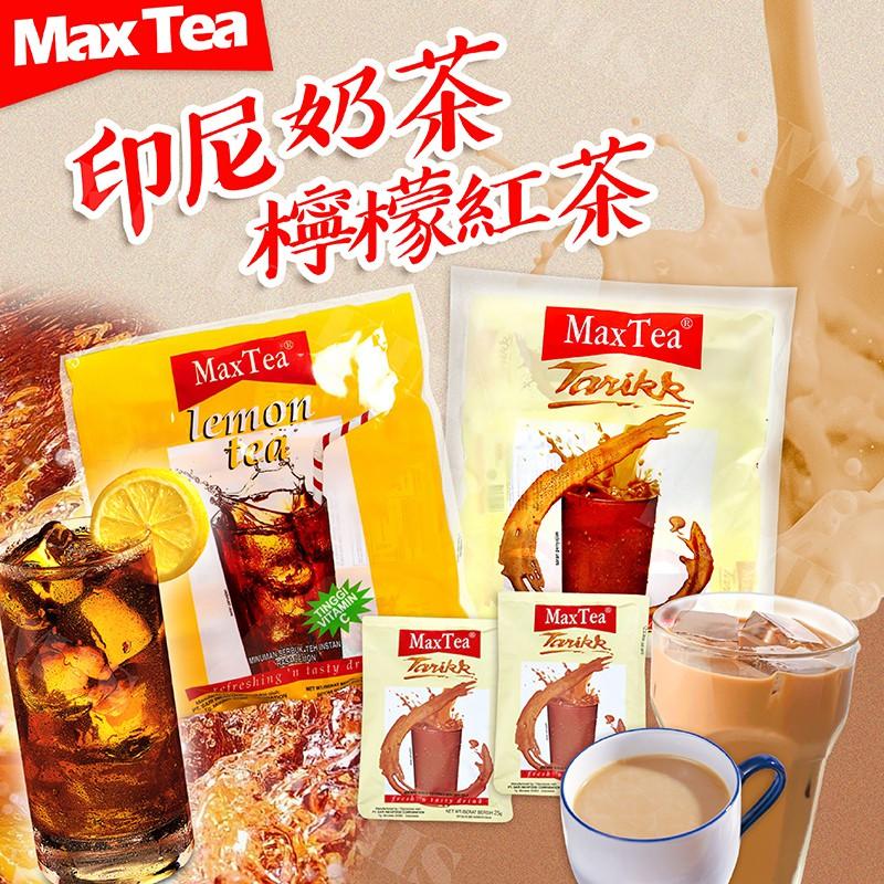 印尼 maxtea 印尼奶茶 檸檬紅茶 30小包 750g