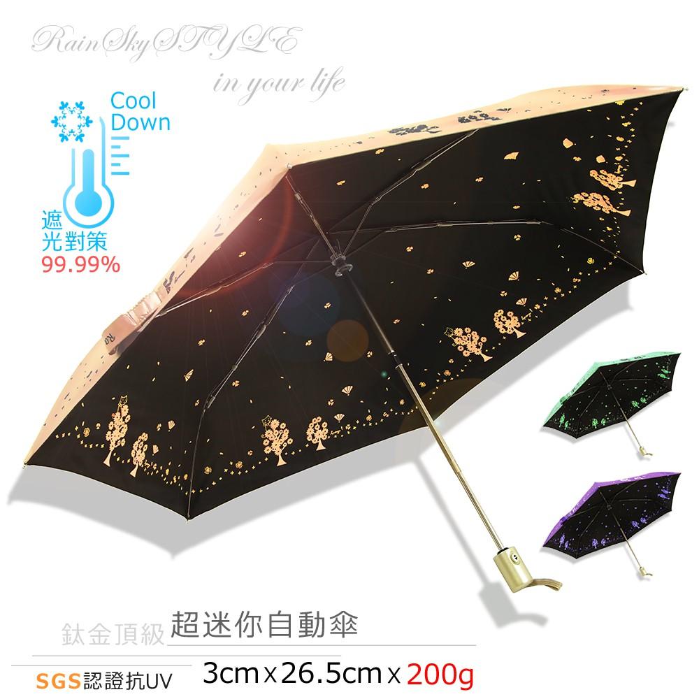【超值包】超輕鈦金迷你自動傘_和風情-99%遮光 /傘雨傘黑膠傘抗UV傘大傘洋傘遮陽傘防風傘非反向傘