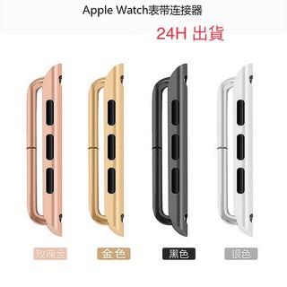 小白兜~新款Apple Watch原裝連接扣3.4.5代錶帶連接器一對 38/ 40/ 42/ 44mm 桃園市