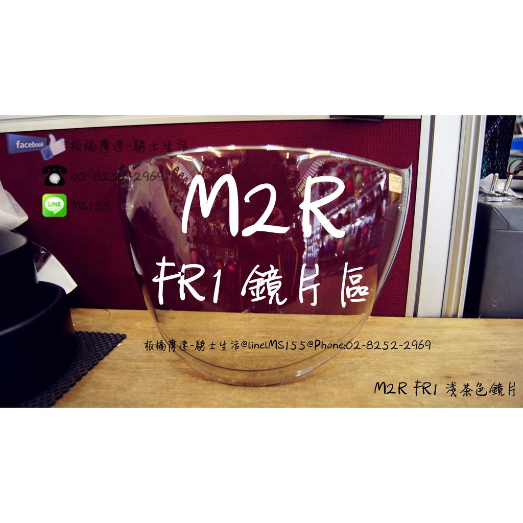 【板橋摩速】M2R (FR1)<鏡片區> 淺茶色 深黑色 電彩色 強化鏡片 抗UV400 高耐磨 電鍍片 配件