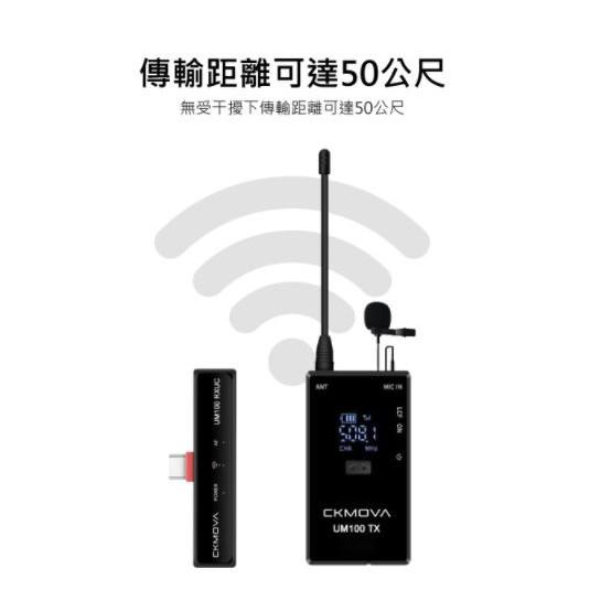 CKMOVA UM100 Kit3(RXUC+TX) 一對一無線麥克風套組 公司貨 【酷BEE了】