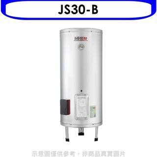 《可議價》(全省安裝) 佳龍【JS30-B】30加侖儲備型電熱水器立地式熱水器 小蔡電器 台中市