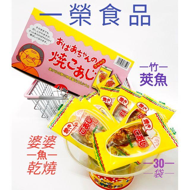 日本 新鮮貨 現貨 一榮食品 婆婆魚乾燒 竹莢魚乾32入