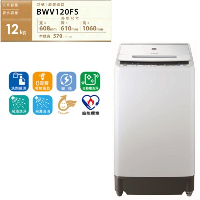 HITACHI日立 12公斤尼加拉飛瀑槽洗淨洗衣機 BWV120FS