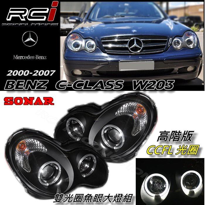 BENZ W203 CCFL 高階版 魚眼大燈組 2000-2007年 C200 C250