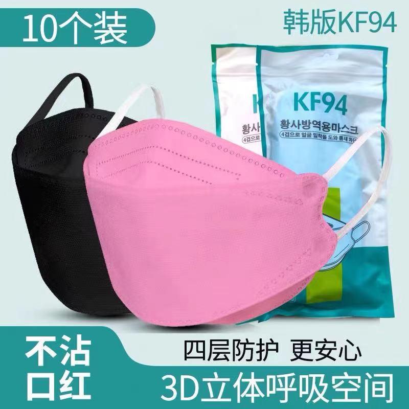 快速齣貨韓版KF94口罩净新男女成人防飛沫防病菌3D立體一次性口罩口罩