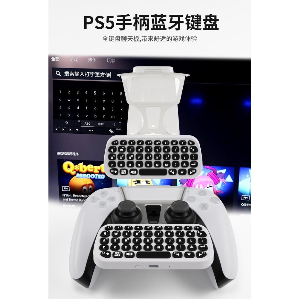 DOBE PS5手把藍牙無線鍵盤PS5藍牙外接鍵盤可語音聊天PS5手把夾子中天鑫電子科技