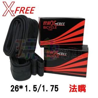【X-FREE 內胎 26吋】26 * 1.5/ 1.75 法嘴 FV 登山車 (PCB) 新北市