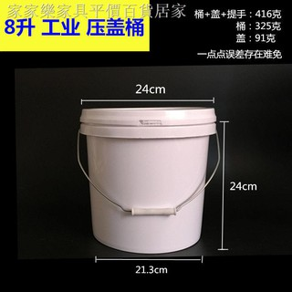 新品 8L升kg加厚食品級塑料桶帶蓋圓形提桶密封包裝桶果醬桶收納桶包郵