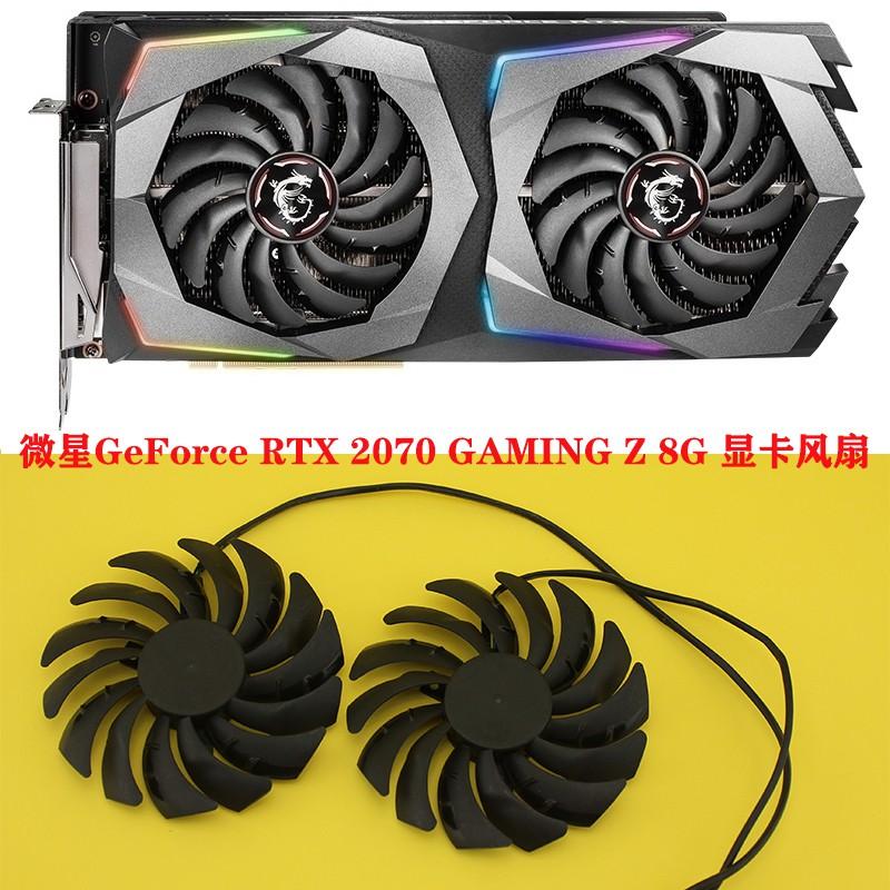 &顯卡 散熱風扇 MSI/微星GeForce RTX 2070 GAMING Z 8G 顯卡風扇 PLD10010B12