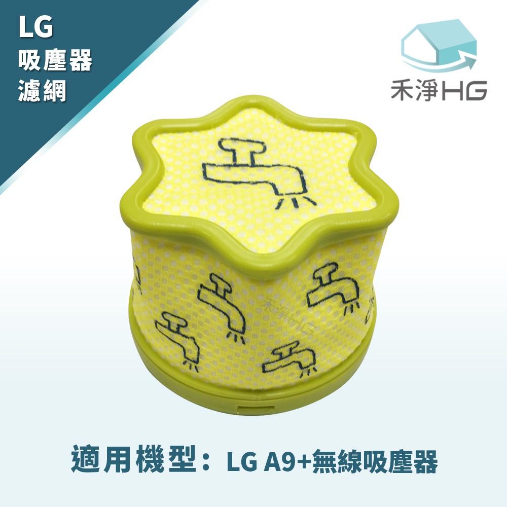 【禾淨家用 HG】LG A9無線吸塵器 微塵濾網 前置濾網 A9+ CordZero 無線吸塵器 濾網 濾芯