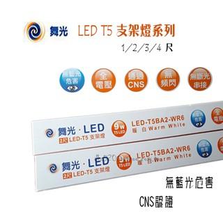*含稅【城市光點】保固二年 舞光 LED T5 4尺支架燈 層板燈 CNS認證 三種色溫下標區 串接線另購 高雄市