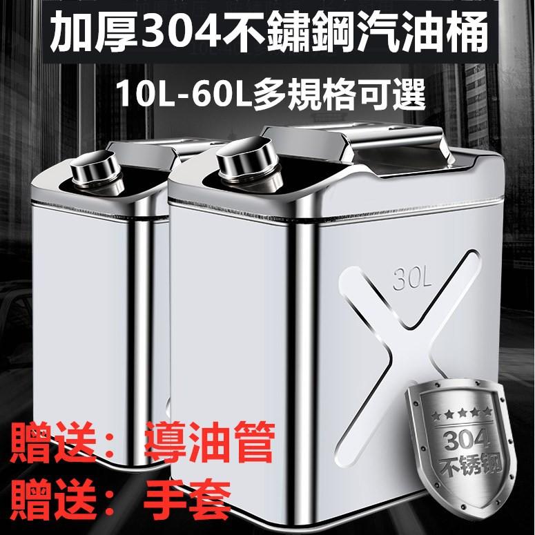 【耐用品質】加厚304不銹鋼機車汽油桶10升20公升30L50公升汽車備用油箱柴油壺加油桶