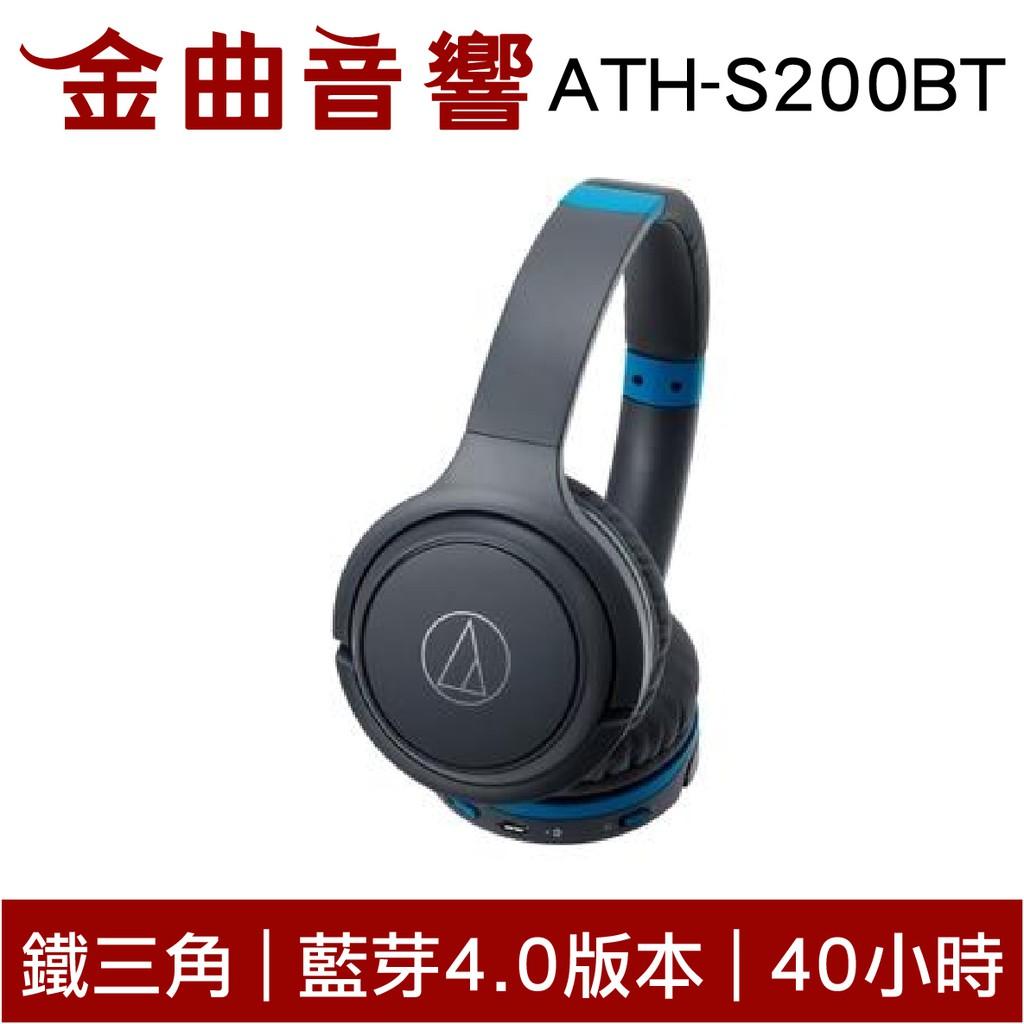 鐵三角 ATH-S200BT 黑藍色 藍牙耳罩式耳機 藍牙技術   金曲音響