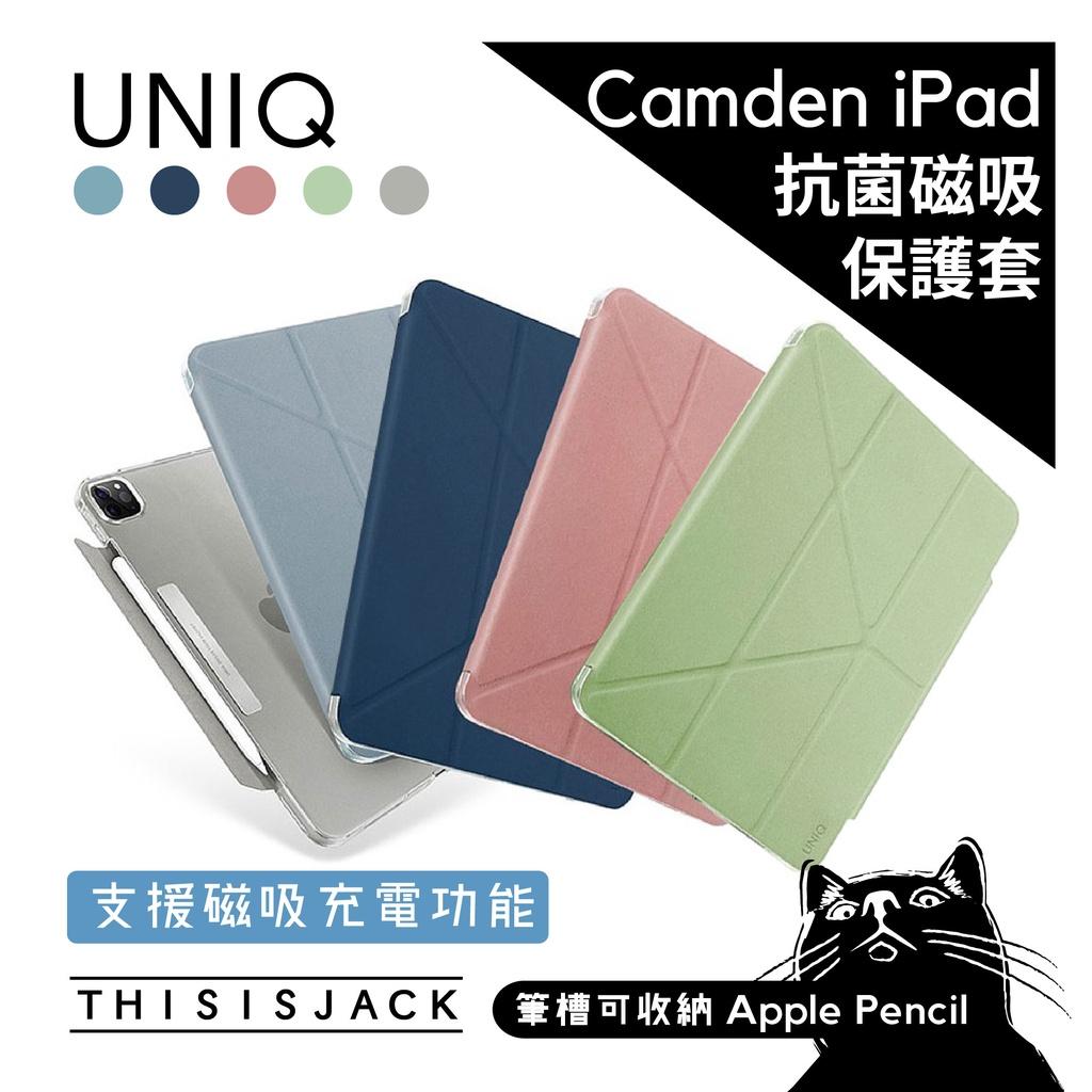 ▎抗菌磁吸保護套  ▎現貨 UNIQ Camden 2021 iPad Pro 11 Air 10.9 多功能透明保護套