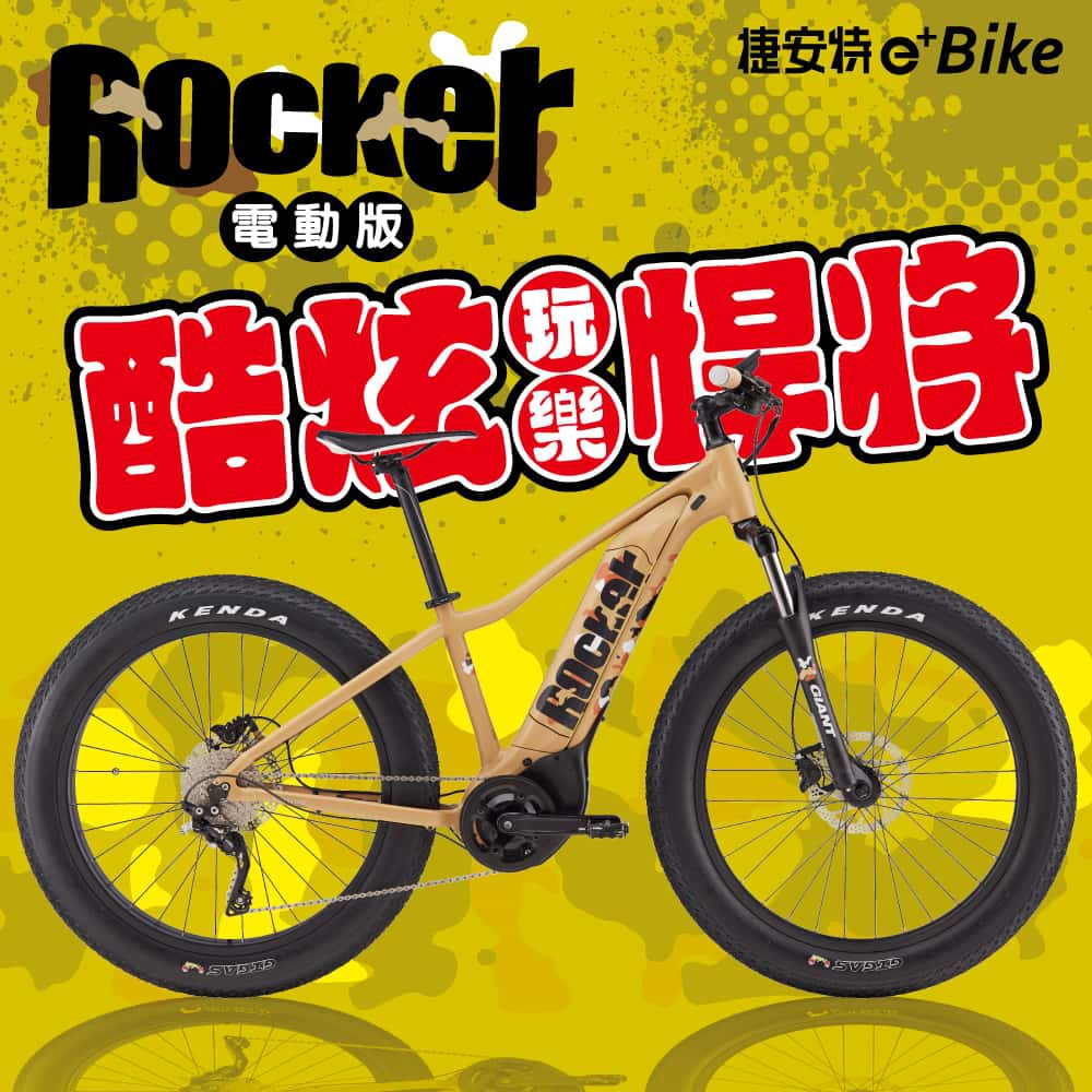 【KOM單車】全新車 2021 GIANT ROCKER E+ 中置電機 電動輔助自行車