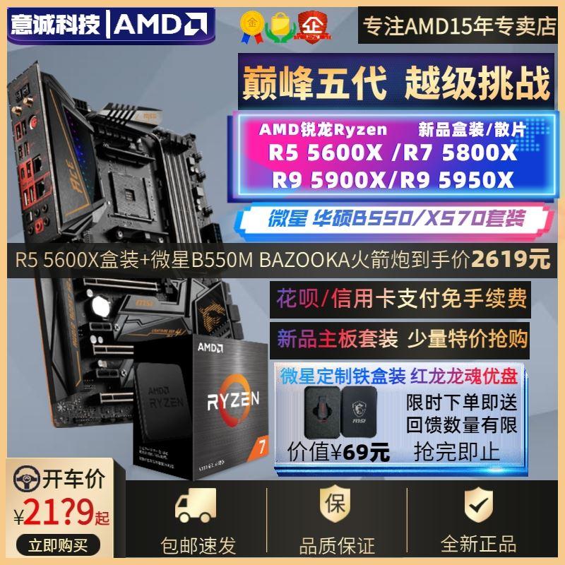 AMD銳龍Ryzen R5 5600X散片R7 5800X 5900X 5950X盒裝主機板CPU套裝