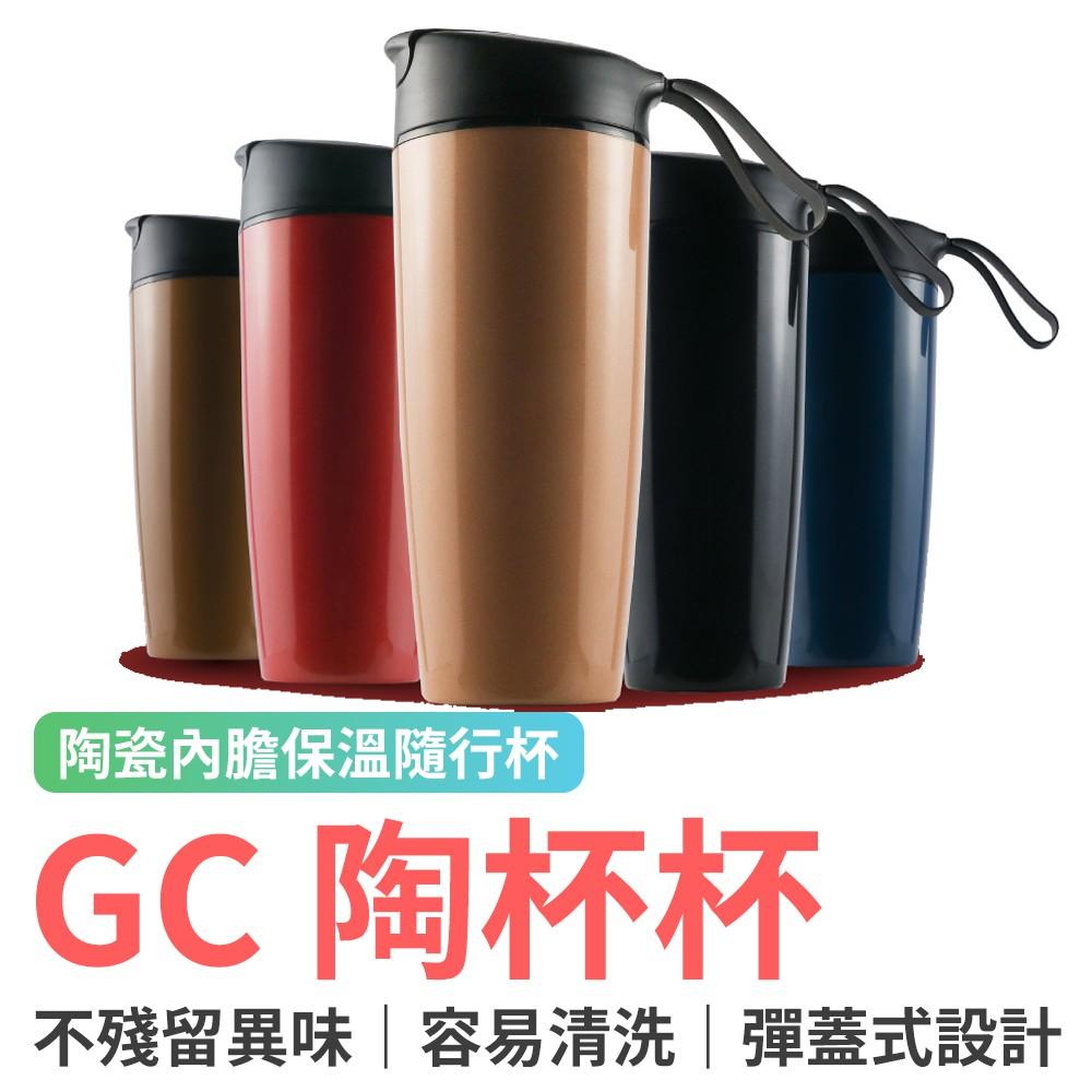 goshop classic購經典 陶杯杯 SGS認證 陶瓷內膽保溫杯 隨行杯 咖啡杯 陶瓷杯 食品級PP 560ml