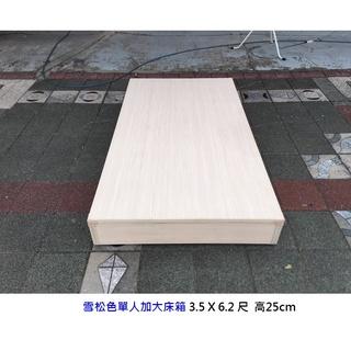 永鑽二手家具 雪松色單人加大床底 3.5X6.2尺 單人加大床箱 單人床架 加大床底 二手加大單人床 床架 床底 床箱 臺中市