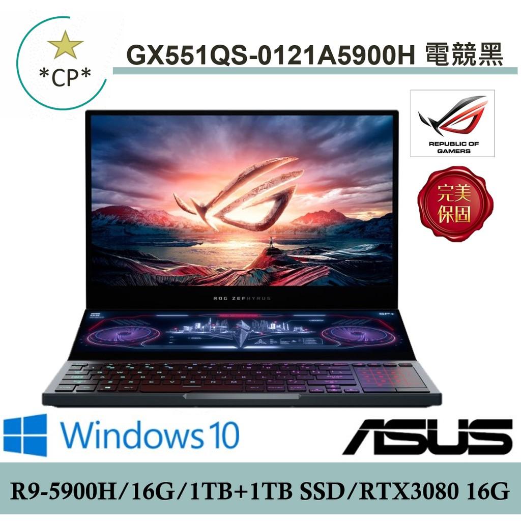可刷卡分期➠ASUS 華碩 GX551QS-0121A5900HX 【光華門市 憑發票保固】 GX551QS GX551