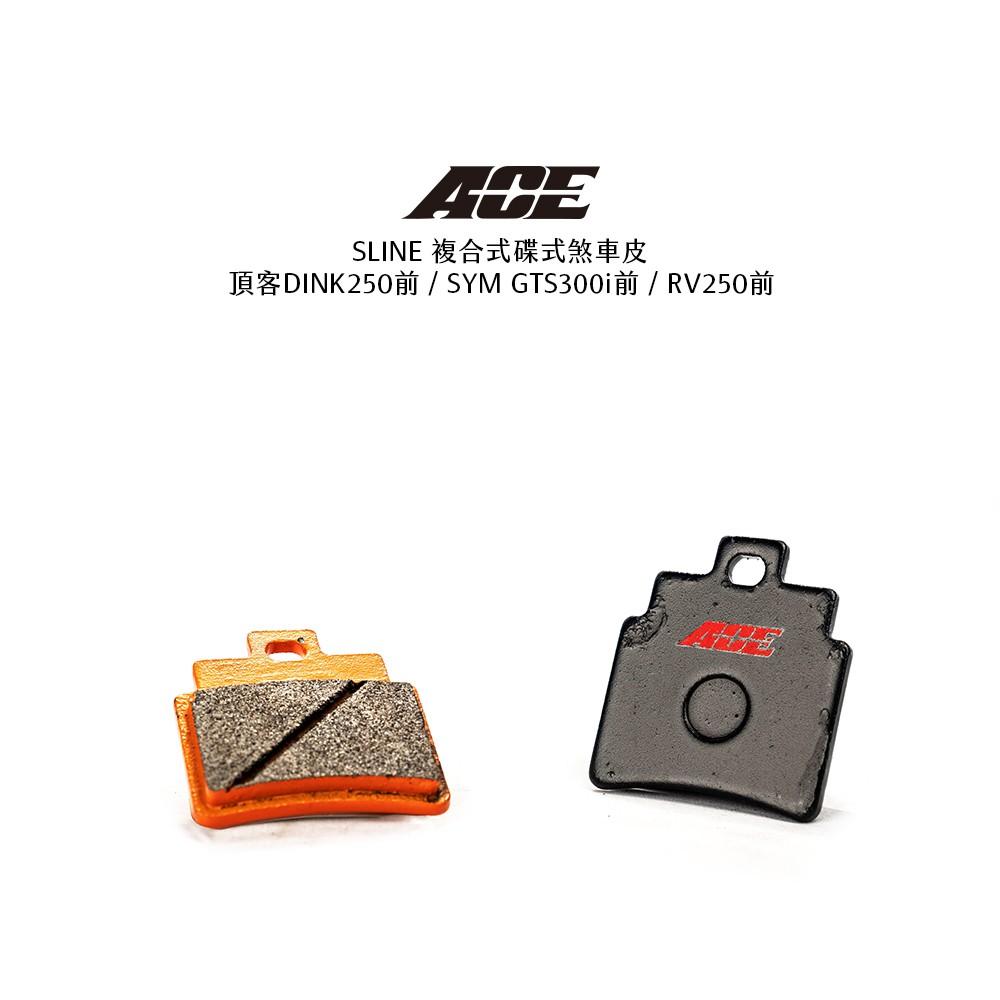 ACE 複合式煞車皮 碟煞 頂客DINK250前(P4)/ SYM GTS300i前 / RV250前