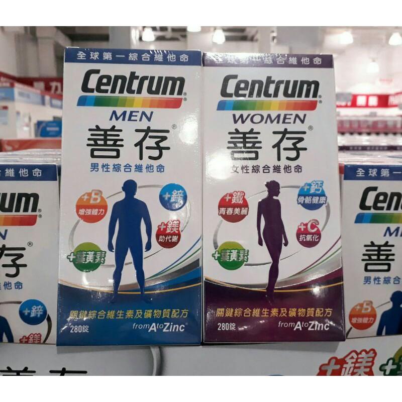 【漫時光】善存 女性綜合維他命 男性綜合維他命 280錠 / COSTCO 好市多代購