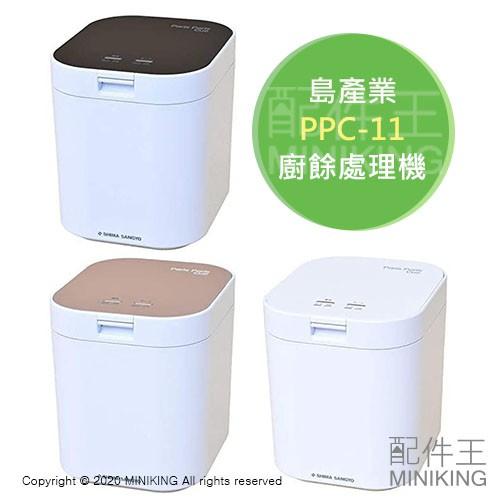 日本代購 空運 2020新款 島產業 PPC-11 廚餘機 廚餘處理機 溫風乾燥 除臭抑菌 有機肥料