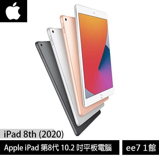 Apple 蘋果 APPLE iPad 8 (WiFi/128G) 10.2吋平板電腦 【2020全新第8代】ee7-1