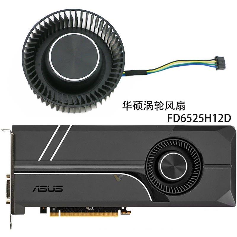 公版華碩GTX 1070/1070ti/1080/1080ti 顯卡渦輪風扇 FD6525H12D CPU散熱器