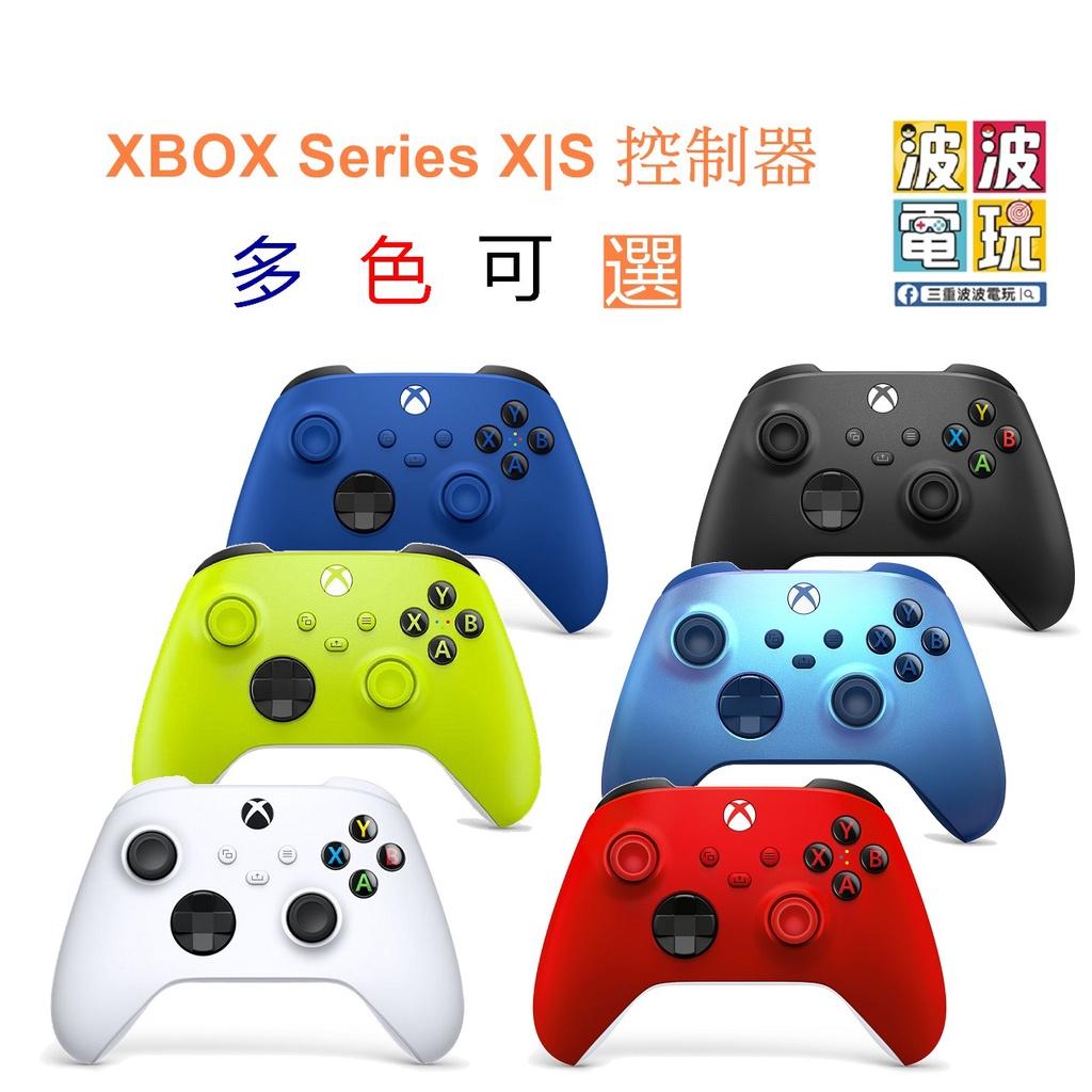 [三重波波電玩] 現貨 XBOX Series X|S 手把 xbox one 控制器 極光藍 冰雪白 衝擊藍 無線