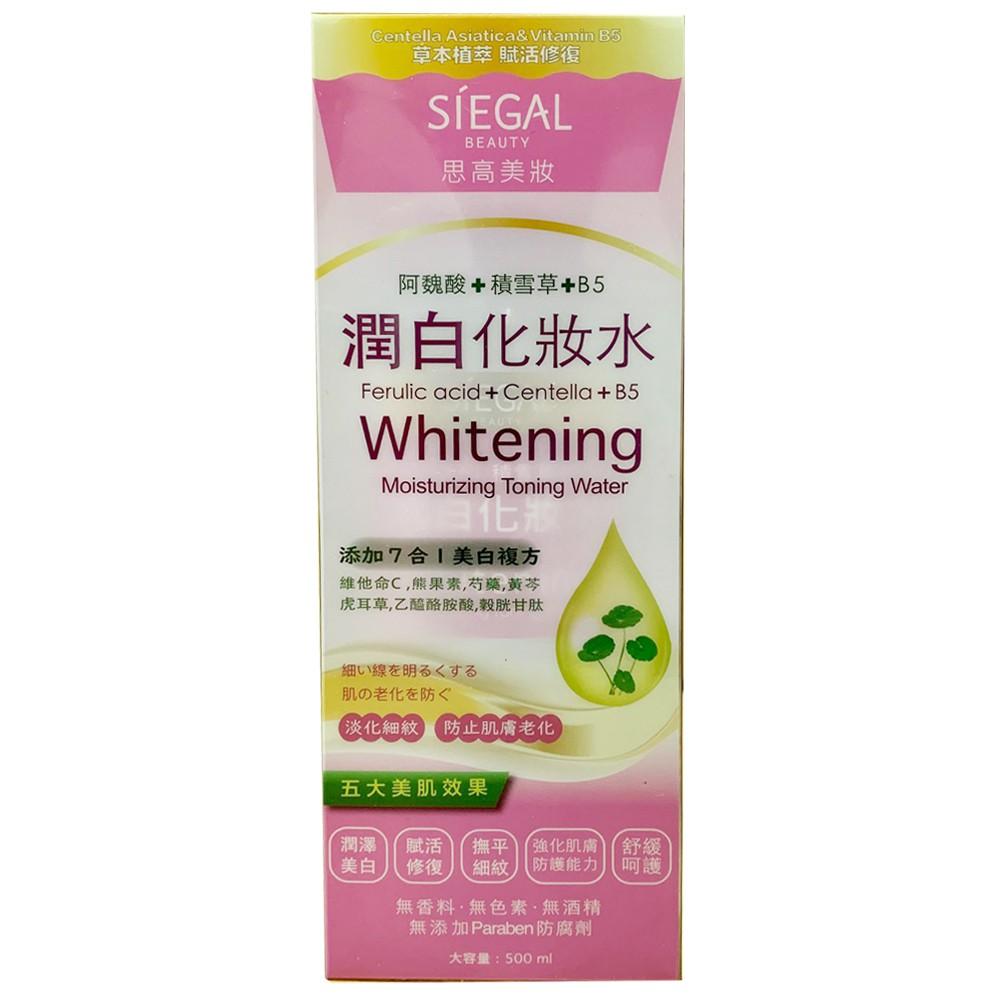 Siegal(思高) 阿魏酸積雪草B5潤白化妝水500ml【佳瑪】