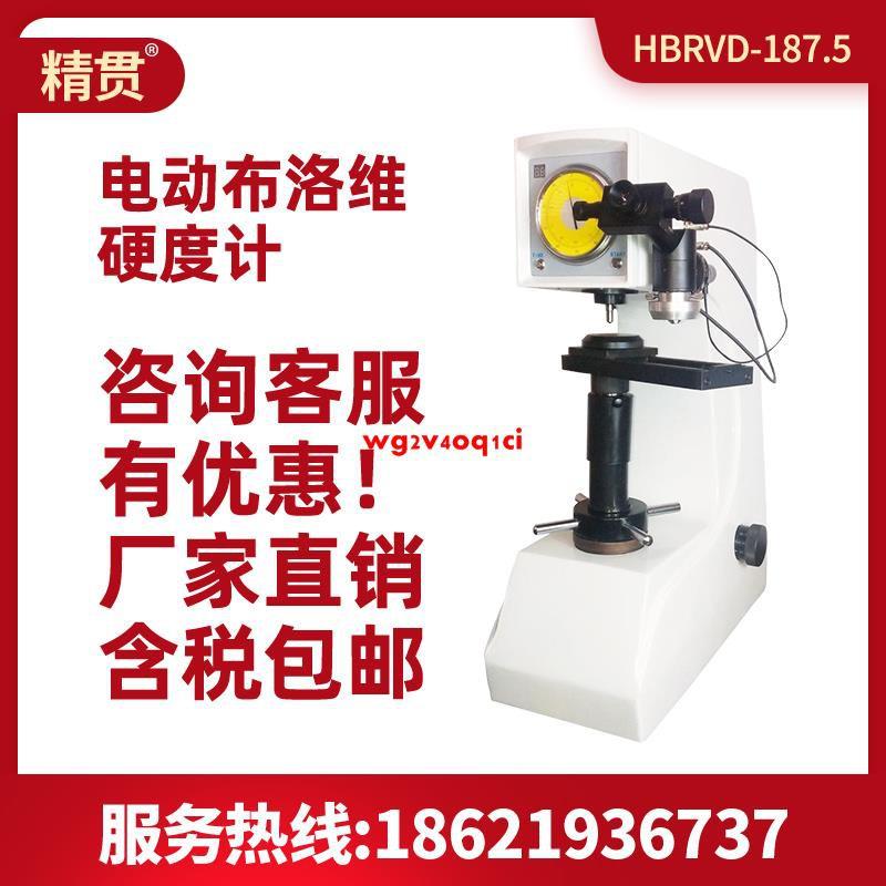 精貫HBRV-187.5型電動布洛維硬度計多用硬度計布氏洛氏維氏硬度計