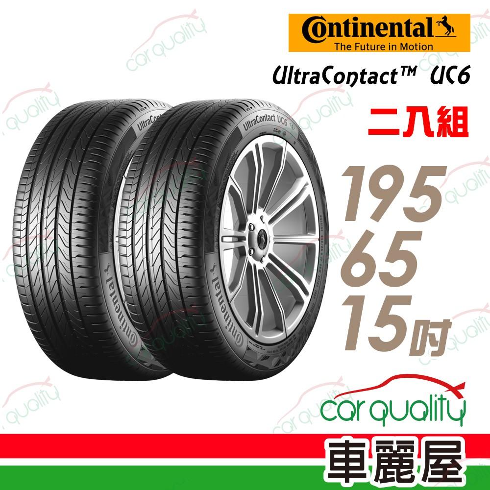 【Continental 馬牌】UltraContact UC6 舒適操控輪胎_二入組_195/65/15(車麗屋)