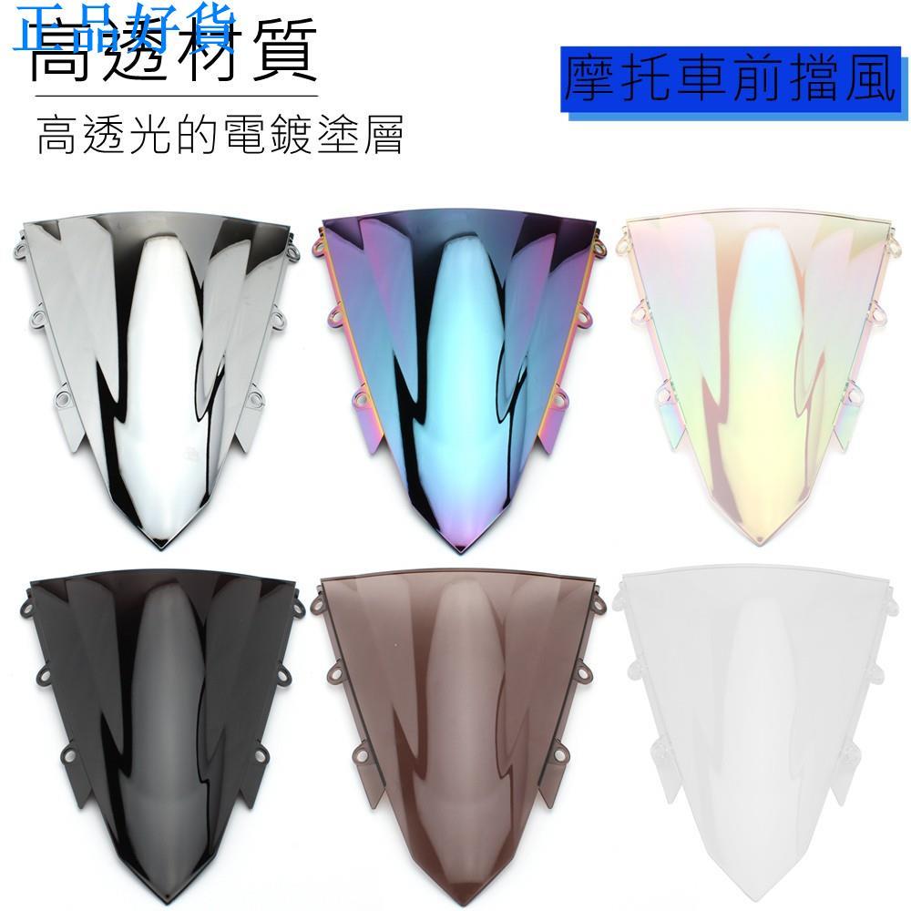 (正品超值)現貨適用於本田CBR400R CBR500R 16-18年 擋風玻璃 前擋風鏡 導流罩 風擋 摩托車擋風玻璃