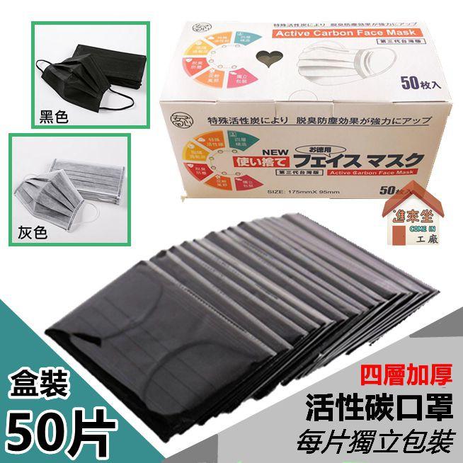 現貨最低價👉台灣賣家 唯一獨立包裝✨四層加厚活性碳⭐️ 四層口罩 黑色口罩 成人口罩 口罩 平面口罩 活性碳口罩