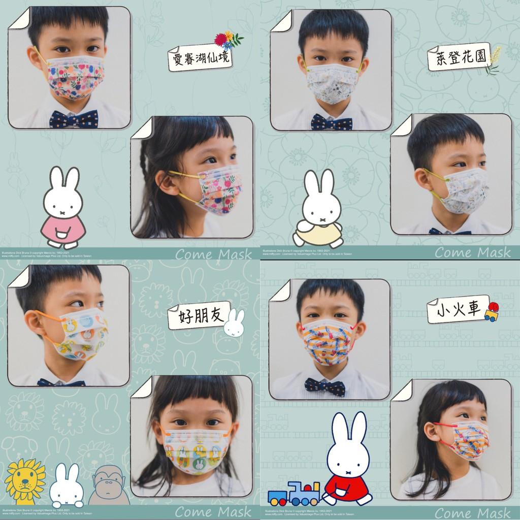 康丞醫用聯名口罩😷成人👦🏻👧🏻兒童👶🏻幼幼🚘tomica🐰miffy