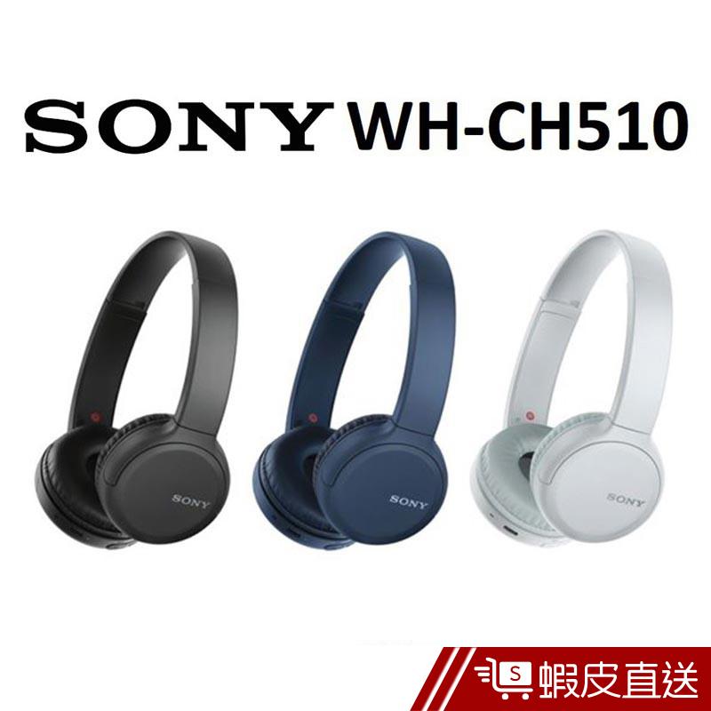 SONY WH-CH510 無線藍牙5.0 耳罩式耳機 藍芽耳機  現貨原廠公司貨 蝦皮直送
