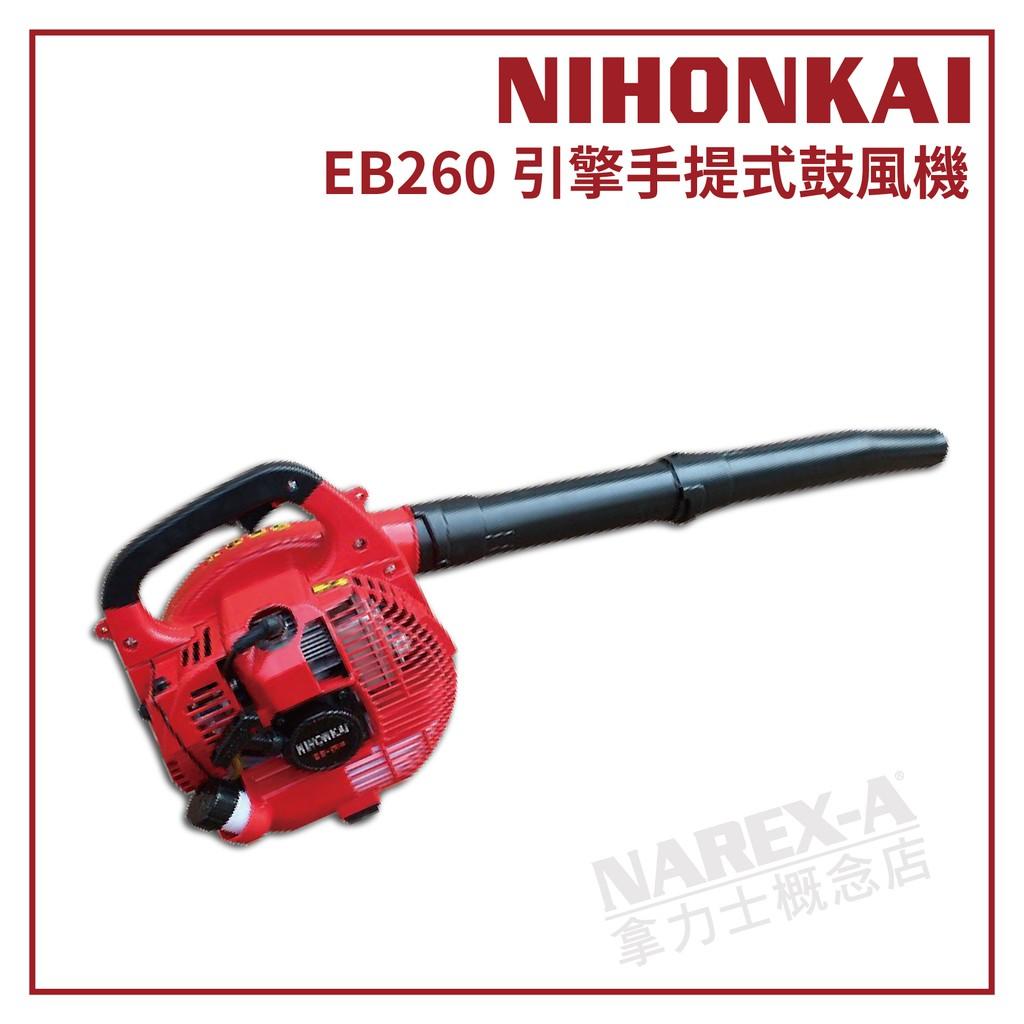 【拿力士概念店】NIHONKAI EB260 引擎手提式鼓風機 / 吹葉機(含稅附發票)