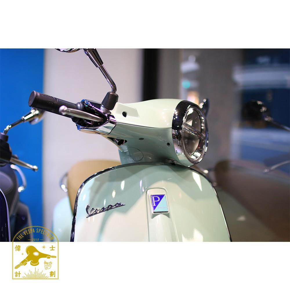 【新北峰雨】 Vespa Primavera 125 i-get ABS 偉士牌 雪地白 薄荷綠 星空藍