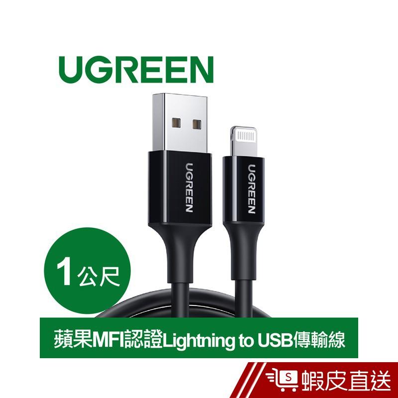 綠聯 1M iPhone MFi認證 快充 Lightning to USB傳輸線 黑色 蝦皮直送 現貨